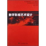 Twelve Five Boutique general higher education teaching new media art and design textbook series : digital video(Chinese Edition) PDF