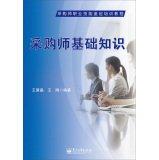 Download Procurement division Basics(Chinese Edition) pdf