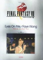 Final Fantasy VIII: Eyes on Me - Faye Wong Piano Sheet Music by - Psp 11 Eyes