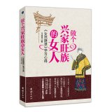 Hing Wong family home to be a woman(Chinese Edition) pdf