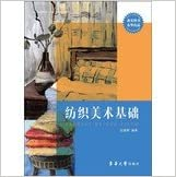 Book Textile art foundation(Chinese Edition)