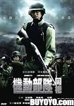 Tactical Unit: Comrades In Arms (Blu-ray Version)