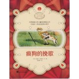 Download Children's picture book illustrator featured World Masters Series Randolph Caldecott picture book series: Mad Dog's elegy(Chinese Edition) pdf epub