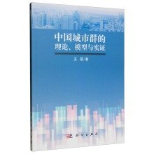 Read Online China urban agglomeration theory. and empirical models(Chinese Edition) pdf