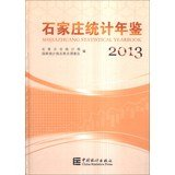 Shijiazhuan Statistical Yearbook(Chinese Edition) pdf