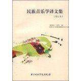 Translations of Ethnomusicology (update)(Chinese Edition)