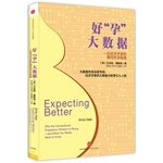 img - for Expecting Better(Chinese Edition) book / textbook / text book