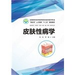 Dermatology and Venereology Medical Colleges National Vocational clinical professional double certificates training second five planning materials(Chinese Edition)