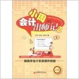 Book Accounting Xiao Zhou apprenticeship note ( 2 ) : Follow Me accounting practice skills ( full color version )(Chinese Edition)