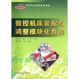 CNC machine tool assembly and adjustment of modular vocational education planning materials Tutorial(Chinese Edition)