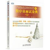 img - for Programmers interview Golden ( 5th Edition )(Chinese Edition) book / textbook / text book