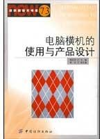 use of computerized flat knitting machine and product design(Chinese Edition) (Computerized Knitting Machine)