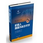 Download Robots learn pancreatic surgery(Chinese Edition) pdf