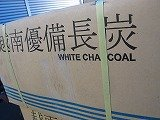 ベトナム備長炭、上丸、15㎏x3----45㎏、1送料運賃格安、業務用 B00OB1TGO0