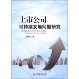 Download The Research on the Sustainable Development of Listed Companies(Chinese Edition) pdf
