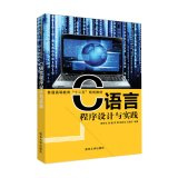 Read Online C programming language and practice of higher education second five planning materials(Chinese Edition) PDF