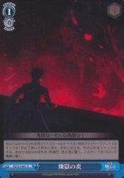 FZ/S17-097 : 煉獄の炎