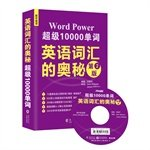 Mysteries of English Words: Super 10 000 words (selling an upgraded version) warm chapter + Mind Map + practice enhancement (four. six. PubMed. specifically four. eight professionals. IELTS. TOEFL vocabulary development essential ...(Chinese Edition)