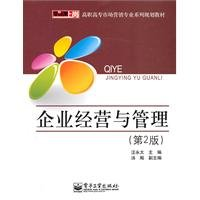 Business And Management (Chinese Edition)
