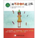 Download Teenagers mind oxygen bar series: say goodbye to bad habits(Chinese Edition) in PDF ePUB Free Online