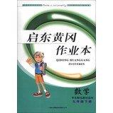 Qidong Huanggang job this ( book + Volume ) : Mathematics ( Grade 9 next book ) ( East China Normal materials applicable ) ( Spring 2014 )(Chinese Edition) PDF