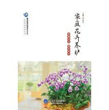 Read Online Family flowers conservation(Chinese Edition) pdf