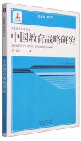 Read Online Powers' Strategic Research Education: China Education Strategy(Chinese Edition) ebook