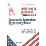 img - for American community newspaper practical operation guidelines (to be added for localization)(Chinese Edition) book / textbook / text book