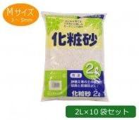 土の表面の化粧と乾燥防止に☆ あかぎ園芸 化粧砂 Mサイズ 2L×10袋 〈簡易梱包