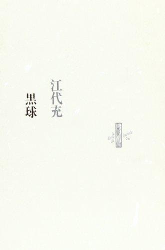 黒球 (Le livre de luciole (26))