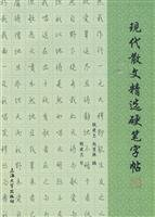 Hard Pen Copybook of Selected Modern Prose (Chinese Edition)