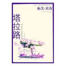 Meifubinqi series of works: Tara Road(Chinese Edition)