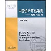 China Appraisal Guidelines: Interpretation and Application