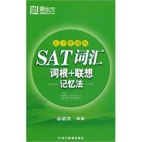 SAT vocabulary root + to associate memory method - chaos order portable version (Chinese Edition)