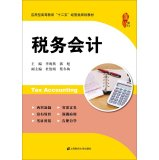 Tax Accounting (Applied Higher Education five economics and management planning materials)(Chinese Edition)
