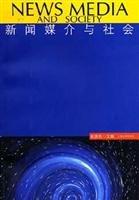 Media and social(Chinese Edition) ZHANG GUO LIANG