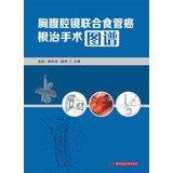 Thoracic surgery laparoscopic esophagectomy map(Chinese Edition) PDF