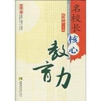 core educational principals of force(Chinese Edition) pdf epub