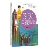 I love campus novel series: 31 days ignore loved(Chinese Edition)