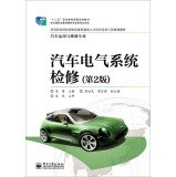 Read Online Auto Electrical System Maintenance (2nd Edition)(Chinese Edition) pdf