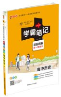 Download 15PASS green card high school history notes Pa full-color version of the cartoon illustrated a supreme three high notes in class exam sprint(Chinese Edition) pdf