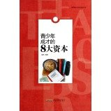 8 large capital teenagers taught: outstanding young talent to grow Books(Chinese Edition) pdf epub