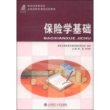 Download Insurance-based New Century Financial Insurance Vocational Curriculum planning materials(Chinese Edition) Pdf