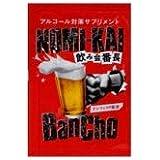 【白鳥薬品】NOMI-KAI BanCho 飲み会番長 1包(4粒入)×3