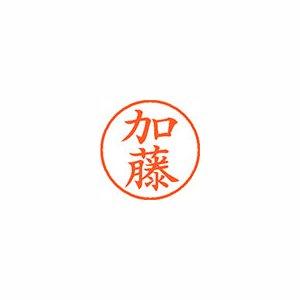 ★まとめ買い★シヤチハタ ネーム9 既製 0661 加藤 XL-9 0661 カトウ ×10個 B01N79VQV8
