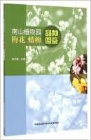 Book Nanshan Botanical Garden plum varieties Chimonanthus illustrations(Chinese Edition)