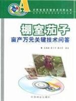 Greenhouse eggplant ten thousand yuan per mu. key technical Q & A - (gift book with VCD discs)(Chinese Edition)