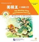 The Monkey King and the Princess Iron Fan (Simpilified Chinese) (Chinese Edition)