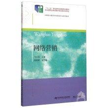 Internet Marketing(Chinese Edition) ePub fb2 ebook