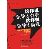 Download Said leaders would listen. this leadership was satisfied: Excellent Staff upgrade eight practice(Chinese Edition) ebook